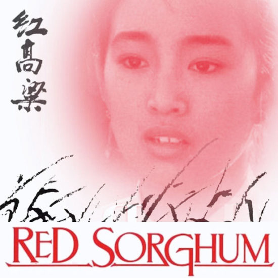 New Waves: Red Sorghum
